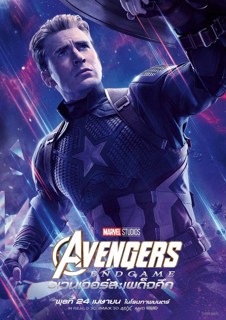 Póster de Avengers: Endgame